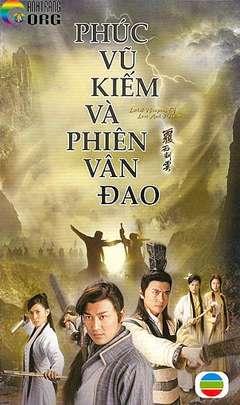 Phúc Vũ Kiếm & Phiên Vân Đao